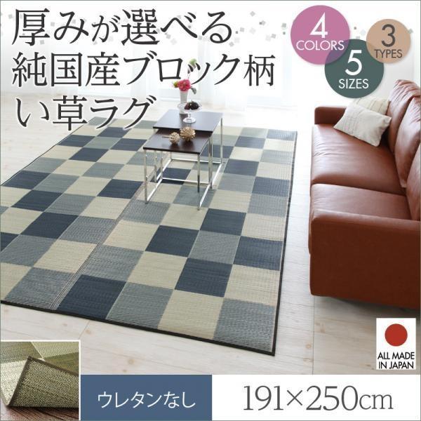 畳 ウレタンなし 日本製 い草ラグ 畳ラグ 夏用ラグ 涼しい 和風 カジュール 191×250cm
