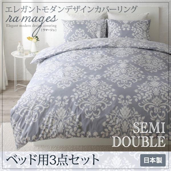 ベッド用3点セット セミダブル 日本製 ramages ラマージュ エレガント デザインカバー デザインカバー 掛け布団カバー ボックスシーツ ピローケース 1人暮らし