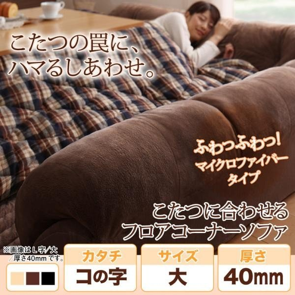 ソファ こたつ コーナーソファ コの字タイプ マットレス 大 190×190 厚さ40mm 日本製 こたつソファ フロアコーナーソファ マイクロファイバー プレイマット|harda-kagu