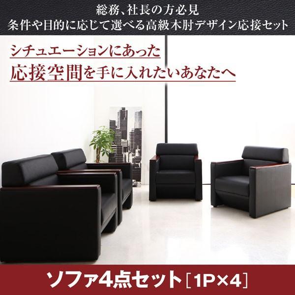 高級木肘デザイン応接ソファセット Office Grade オフィスグレード ソファ4点セット 1P×4 スタンダードソファセット 1人掛け
