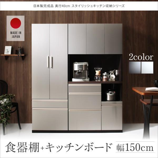 日本製 完成品 奥行40cm 食器棚 キッチンボードセット キッチンボードセット シルバー 幅150cm 高さ180cm キッチン収納 レンジ台