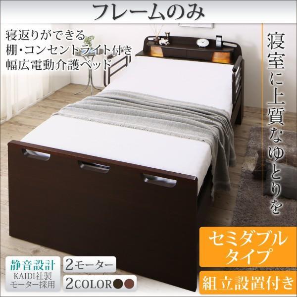 組立設置付き 寝返りができる棚 コンセント ライト付き幅広電動介護ベッド フレームのみ 2モーター セミダブル 組立設置込 照明付幅広電動介護ベッド