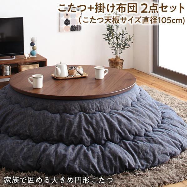 円形こたつ MINADUKI みなづき 2点セット こたつテーブル こたつ掛布団 直径105cm こたつ リビングテーブル テーブル 座卓