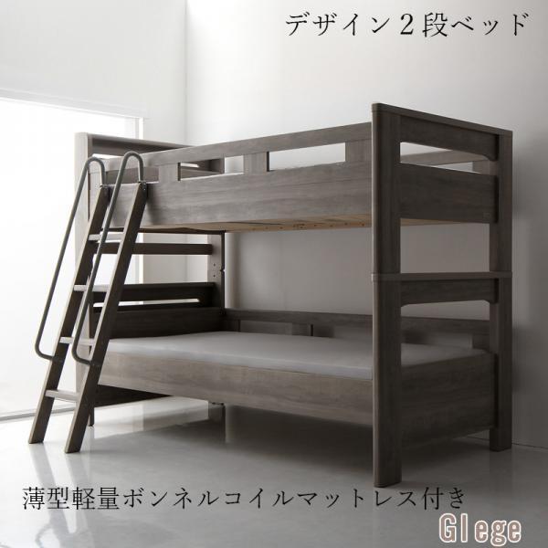 二段ベッド 2段ベッド グリセロ シングル シングル 薄型軽量ボンネルコイルマットレス おしゃれ 子供 大人用 マットレス