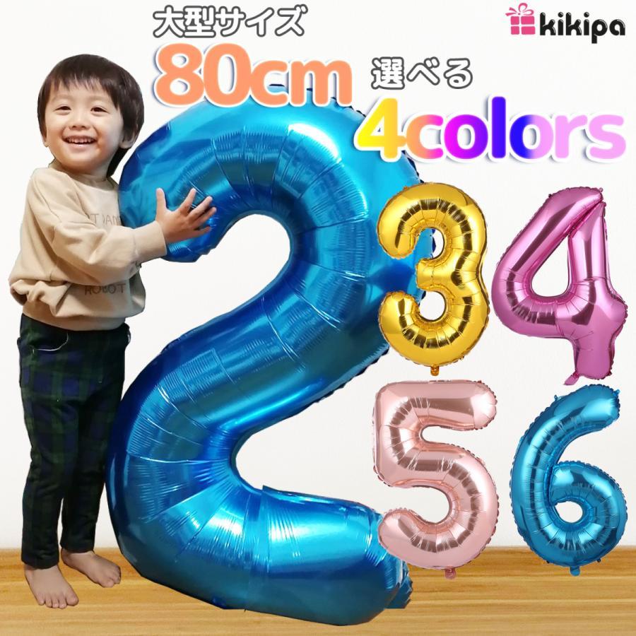 誕生日 飾り付け テレビで話題 数字バルーン 豊富な品 特大 パーティグッズ室内装飾に kikipa