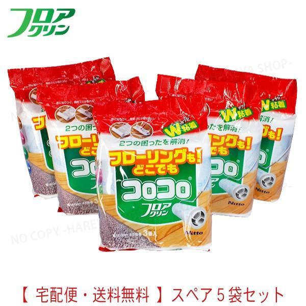 コロコロスペアテープ OUTLET SALE フロアクリン1袋3巻入 45周巻き5袋セット 送料無料 ニトムズ C4352×5 ほこり 驚きの価格が実現 黄砂 花粉対策 塵
