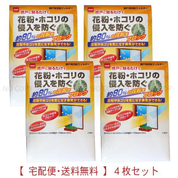 網戸用花粉フィルター お得な4枚セット 宅配便 店内全品対象 商い 送料無料 約80%の花粉をブロック ニトムズ 花粉対策 土ホコリ換気対策に E1800×4 ちり