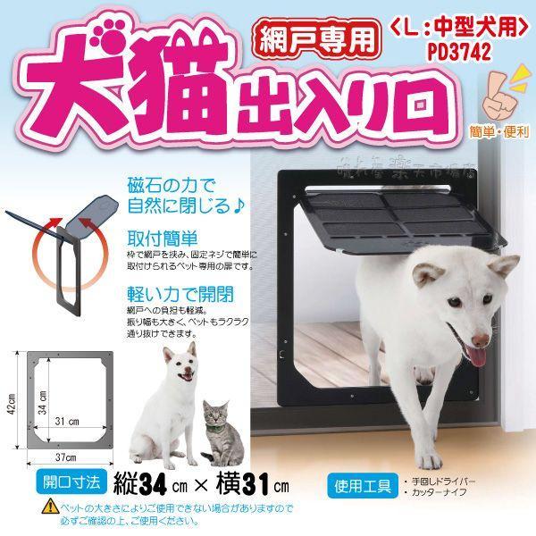 予約 網戸用犬猫出入り口 Lサイズ 送料無料 PD3742 開口部縦34×横31 中型犬用 国内正規総代理店アイテム