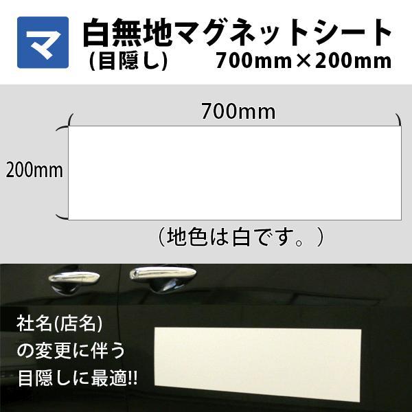 マグネットシート 品質保証 早割クーポン マグネット 白無地 車用 700mm×200mm 目隠し