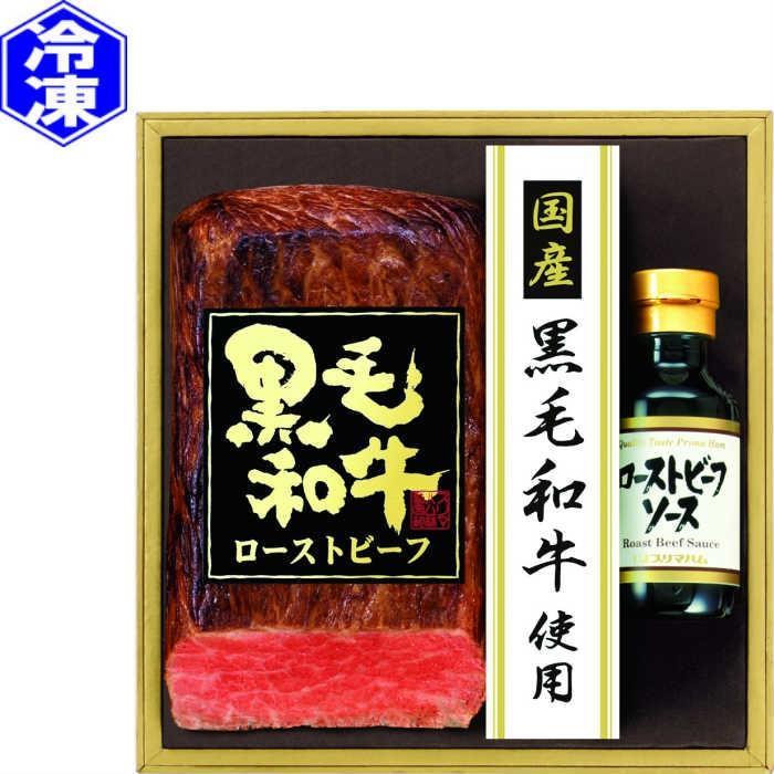 国産黒毛和牛ローストビーフ SE1-342-7 ギフト 返礼品 香典返し 結婚祝い|harika2goutenn|02