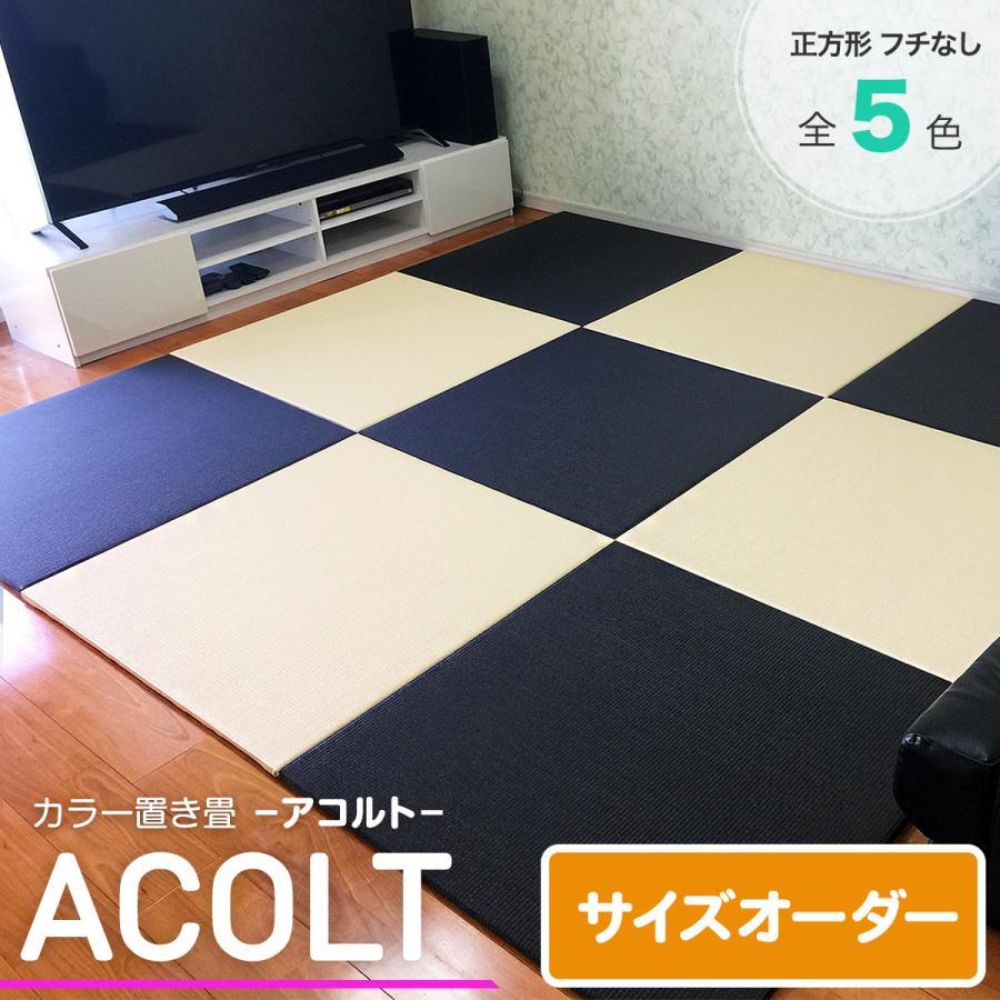 サイズオーダー カラー置き畳アコルト 値引き 35%OFF 送料無料 畳 たたみ タタミ 琉球畳 マット 撥水 防水 置き畳