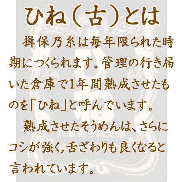 揖保乃糸 そうめん 特級品【ひね】5束+めんつゆ3袋セット[のし・包装不可]|harima-seimen|04