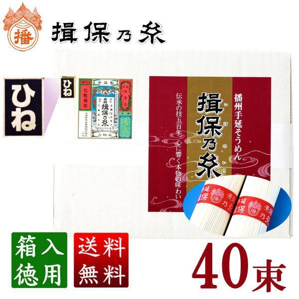 揖保乃糸 そうめん 上級品ひね 販売期間 新入荷 流行 限定のお得なタイムセール 40束入 2kg