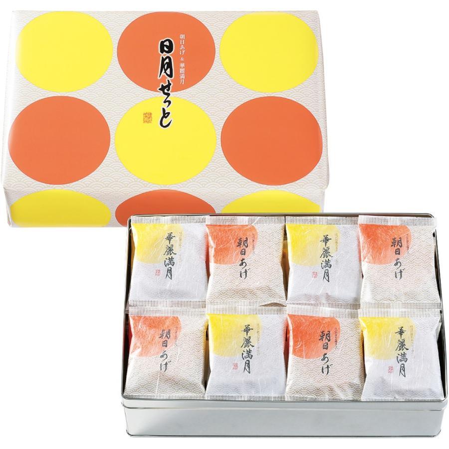 日月せっと 超目玉 朝日あげ1枚×20袋 全国一律送料無料 華麗満月1枚×20袋