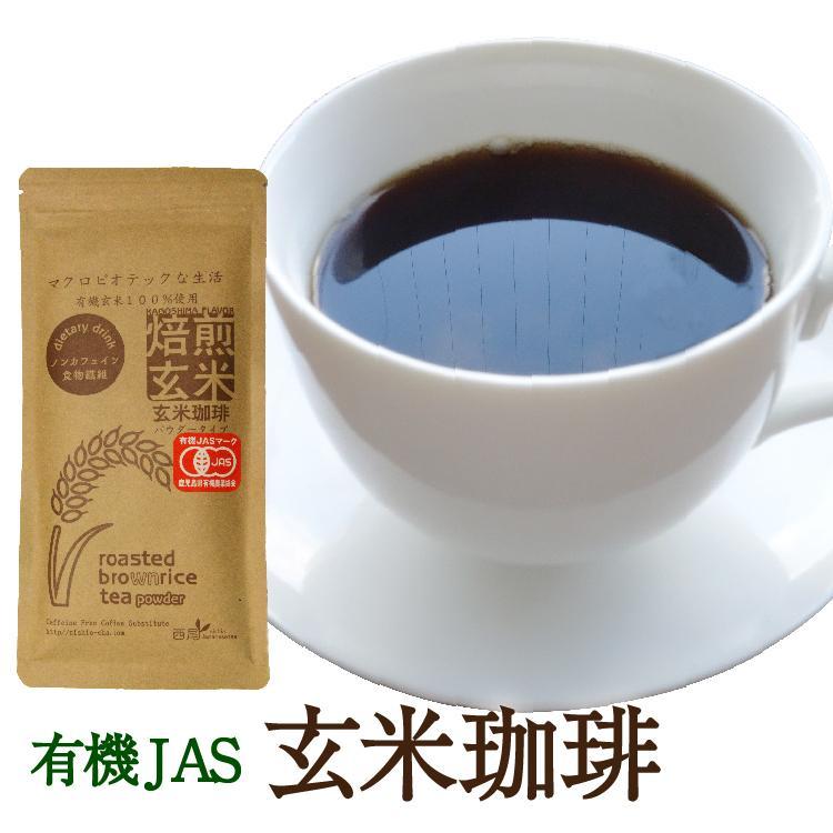 コーヒー 珈琲 玄米珈琲 100g ノンカフェイン 無添加 妊婦さんもOK 西尾製茶 国産 鹿児島大隅半島産玄米使用 玄米コーヒー|harleywax-japan