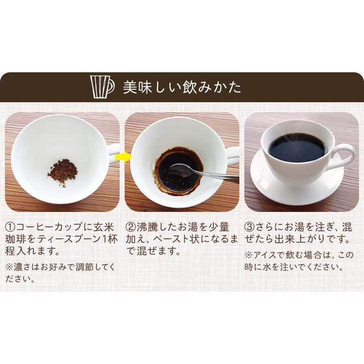 コーヒー 珈琲 玄米珈琲 100g ノンカフェイン 無添加 妊婦さんもOK 西尾製茶 国産 鹿児島大隅半島産玄米使用 玄米コーヒー|harleywax-japan|18