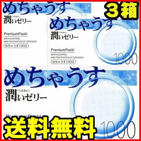 コンドーム めちゃうす 1000 12個入×3箱セット 不二ラテックス 避妊具 コンドー厶 通常便なら送料無料 計36個 春の新作シューズ満載