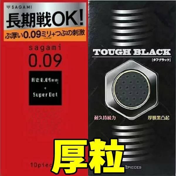 コンドー厶 2箱 セット あつがた 店 アツガタ つぶつぶ タフブラック 厚型 サガミ0.09赤箱 超激安 避妊具