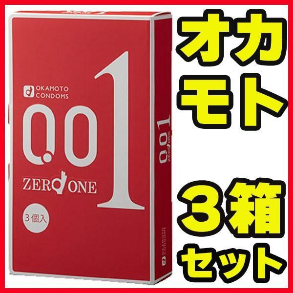 コンドーム 出色 オカモト 激安特価品 ゼロゼロワン 3箱セット 0.01 001 避妊具 コンドー厶001 セット