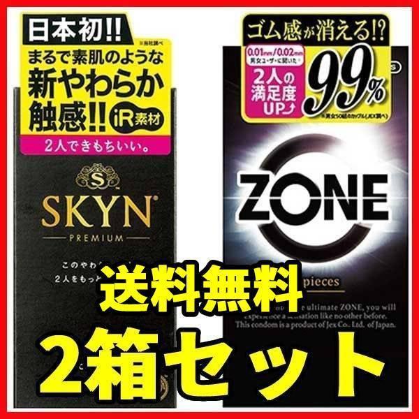 コンドーム スキン 避妊具 SKYN 不二ラテックス ゾーン 全商品オープニング価格 ZONE 買い取り セット コンドー厶