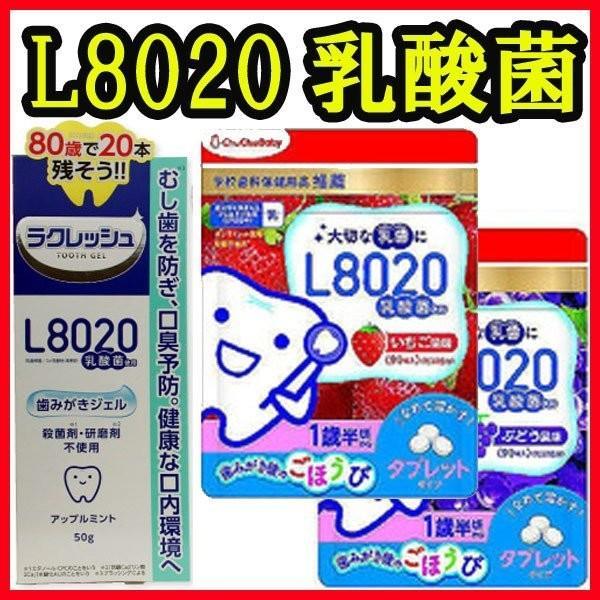 日本全国 送料無料 口臭対策 子供 口臭 サプリ タブレット 口内環境 ブドウ 歯磨き粉 L8020乳酸菌 イチゴ 信憑