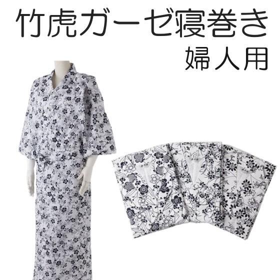 介護 パジャマ 竹虎ガーゼ寝巻き 婦人用|hart