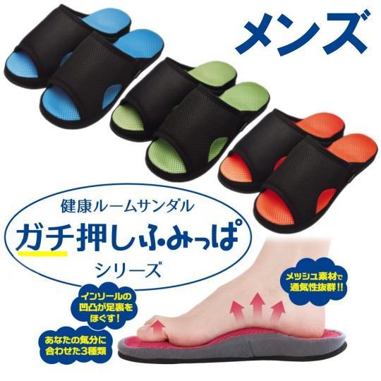 送料0円 サンダル ガチ押し 健康サンダル セール特価 ふみっぱ 室内用 メンズ