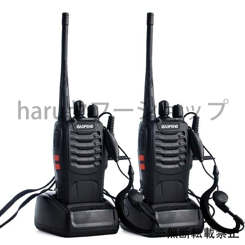 2ピース ロットBAOFENG BF-888SトランシーバーUHF双方向ラジオBaofeng 888s 16CHポータブルトランシーバー 付与 UHF 400-470MHz 上等