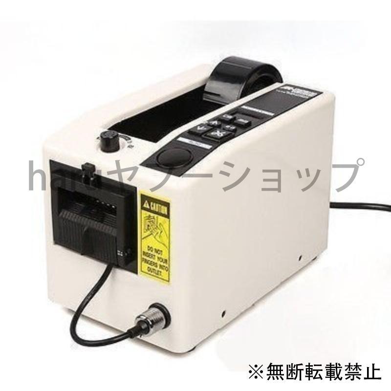 電子自動テープカッター 電動 M1000 ハイクオリティ 信用