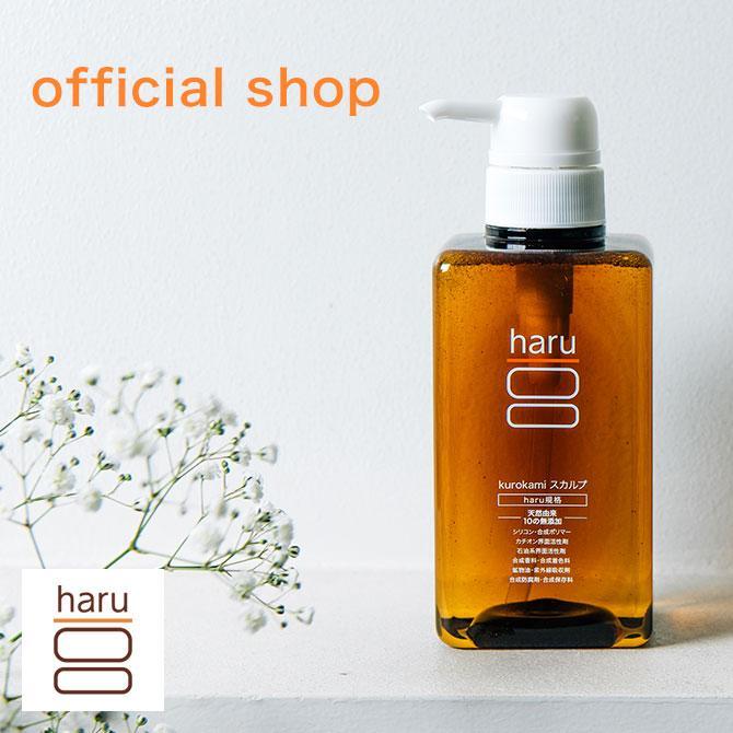 シャンプー haru 100%天然由来の「kurokamiスカルプ」。ノンシリコン&リンス・コンディショナー不要。ハリ・コシUP(400ml 約2ヶ月分)|haru-shop