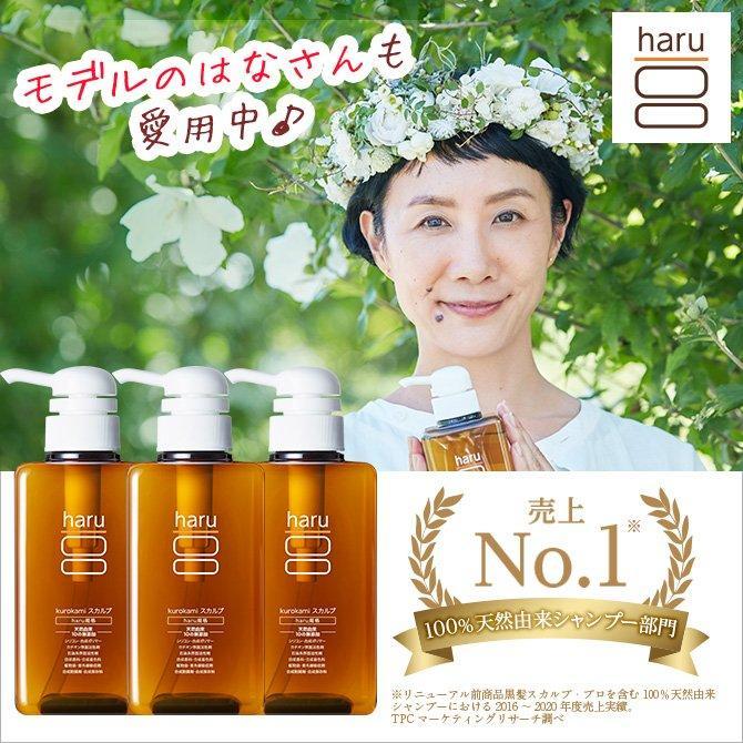 シャンプー haru 100%天然由来の「kurokamiスカルプ 3本セット(25%OFF) 」。ノンシリコン&リンス・コンディショナー不要。1本あたり一番お得 haru-shop