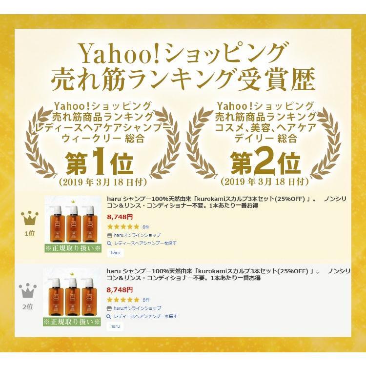 シャンプー haru 100%天然由来の「kurokamiスカルプ 3本セット(25%OFF) 」。ノンシリコン&リンス・コンディショナー不要。1本あたり一番お得 haru-shop 02
