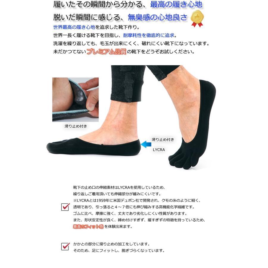 消臭 靴下 五本指フットカバーソックス/パンプス靴下 足の臭い対策 foota|haruchisyoutengai|02