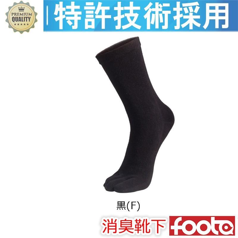 消臭 靴下 五本指ソックス 足の臭い対策 foota haruchisyoutengai
