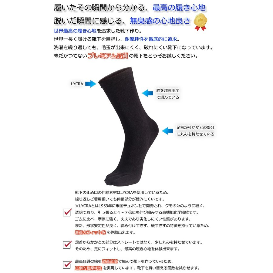 消臭 靴下 五本指ソックス 足の臭い対策 foota haruchisyoutengai 02