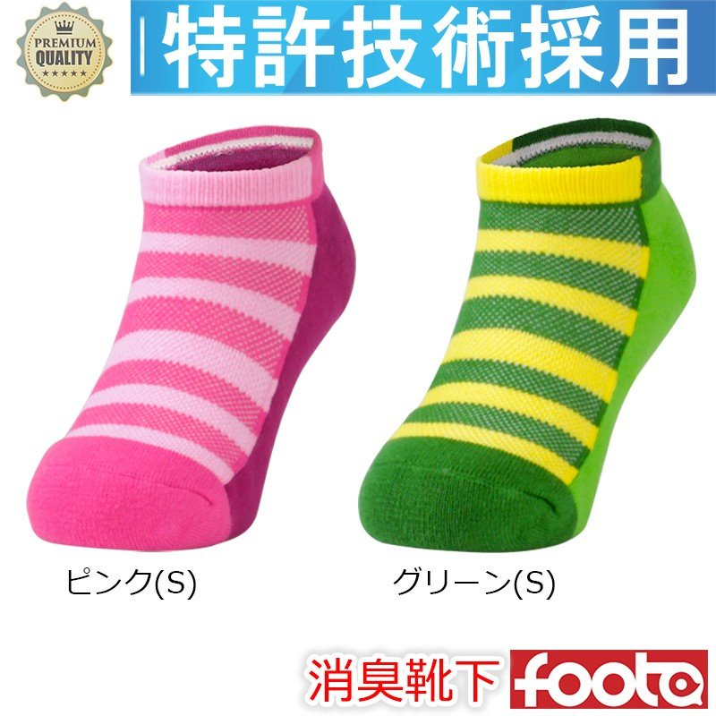 消臭 靴下 キッズソックス(スニーカー丈) 足の臭い対策 foota haruchisyoutengai