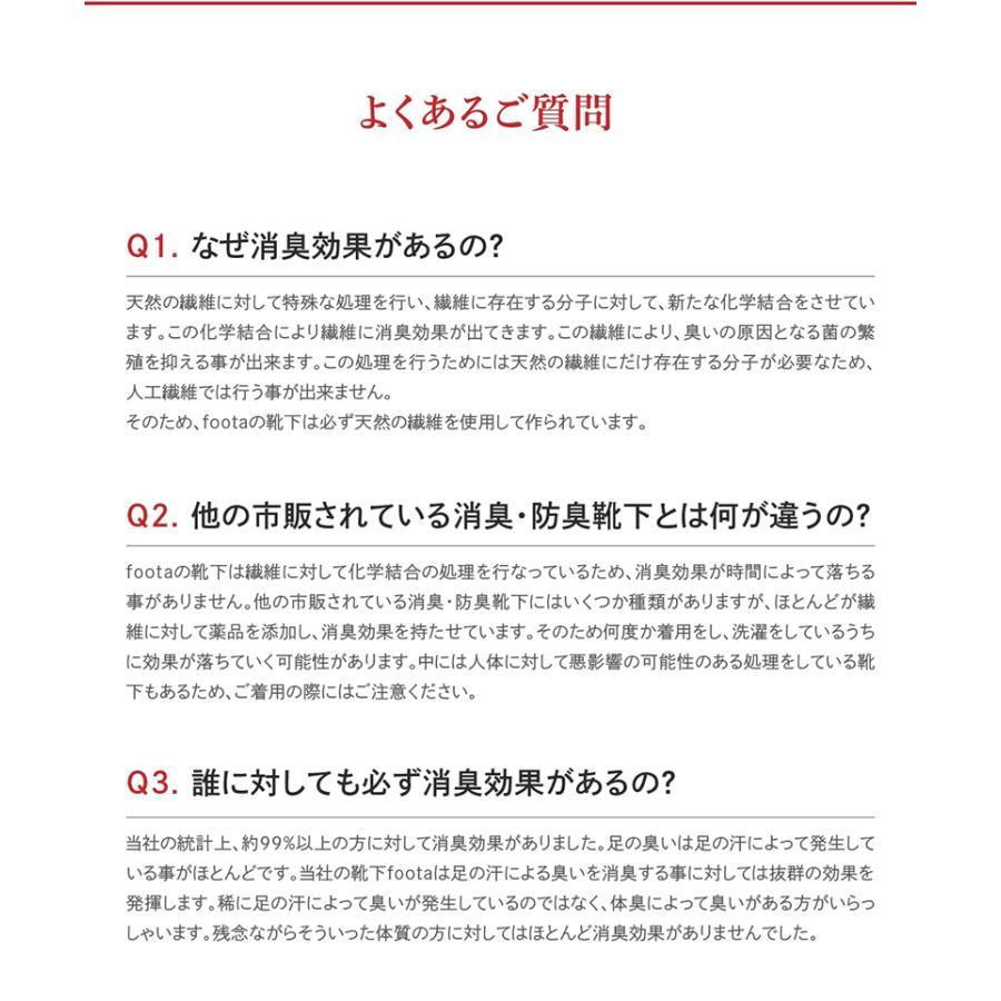 消臭 靴下 キッズソックス(スニーカー丈) 足の臭い対策 foota haruchisyoutengai 11