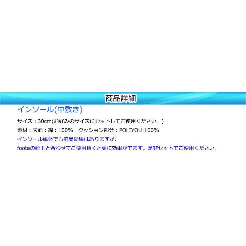 消臭 インソール(中敷き) 足の臭い対策 foota|haruchisyoutengai|03