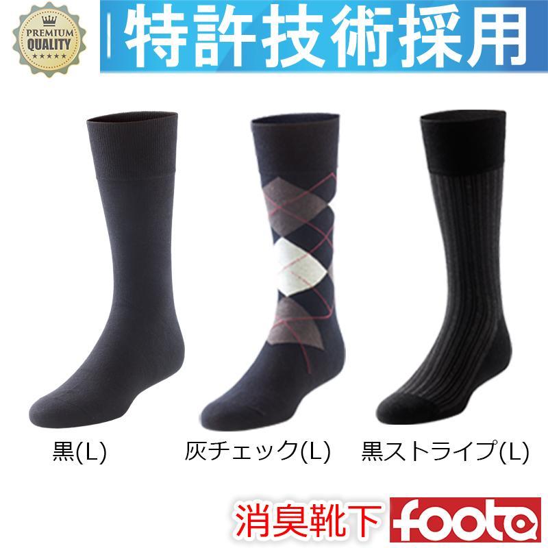 消臭 靴下 ビジネスソックス 足の臭い対策 foota|haruchisyoutengai