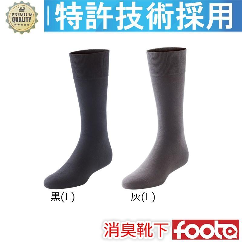 消臭 靴下 ビジネスソックス 足の臭い対策 foota|haruchisyoutengai|02
