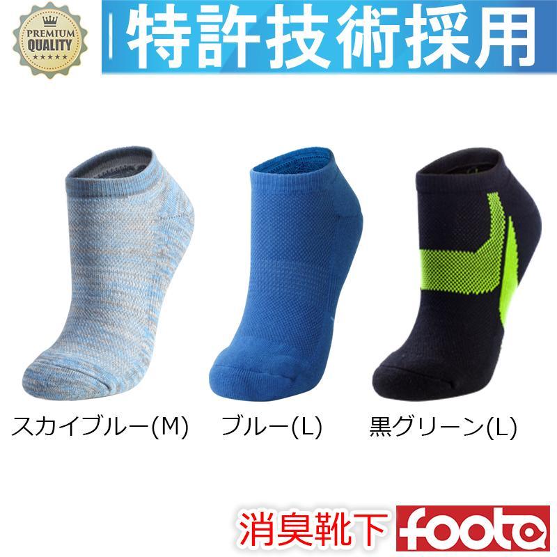 消臭 靴下 スニーカー丈ソックス 足の臭い対策 foota|haruchisyoutengai|02