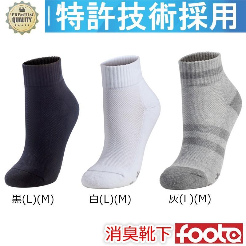 消臭 靴下 アンクレットソックス 最安値に挑戦 足の臭い対策 定番キャンバス foota