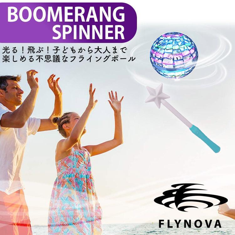 クリスマス 送料無料 FlyNova pro ブーメランスピナー 人気ブランド 光るボール フライングボール フライノバ 回転式 おもちゃ 飛行 ロータリー 浮遊 ドローン 今季も再入荷