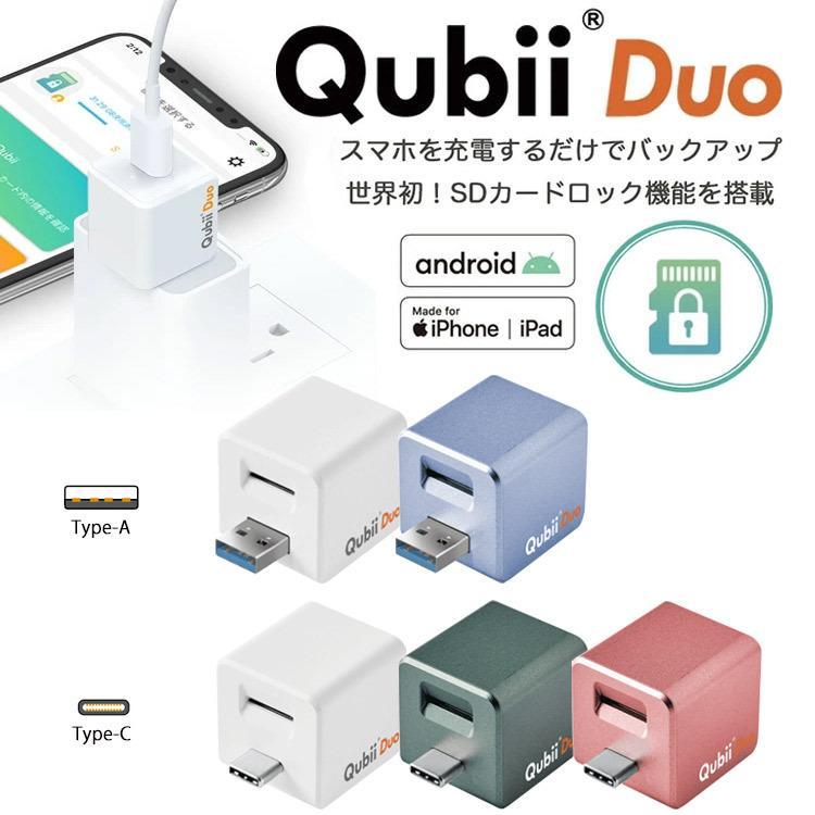 Qubii Duo キュービィ デュオ Apple ふるさと割 iPhone Android MFi認証 データ転送 写真 音楽 microSDカード おすすめ特集 別売り 連絡先 動画 ファイル