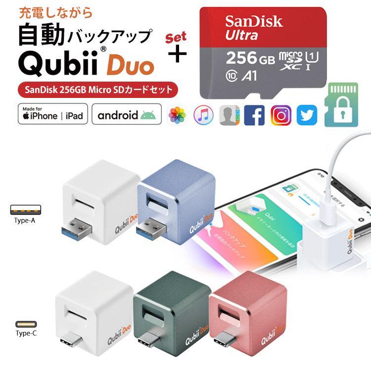 Qubii Duo SanDisk microSDカード256GB セット キュービーデュオ Apple ついに再販開始 動画 音楽 MFi認証 連絡先 発売モデル iPhone Android データ転送