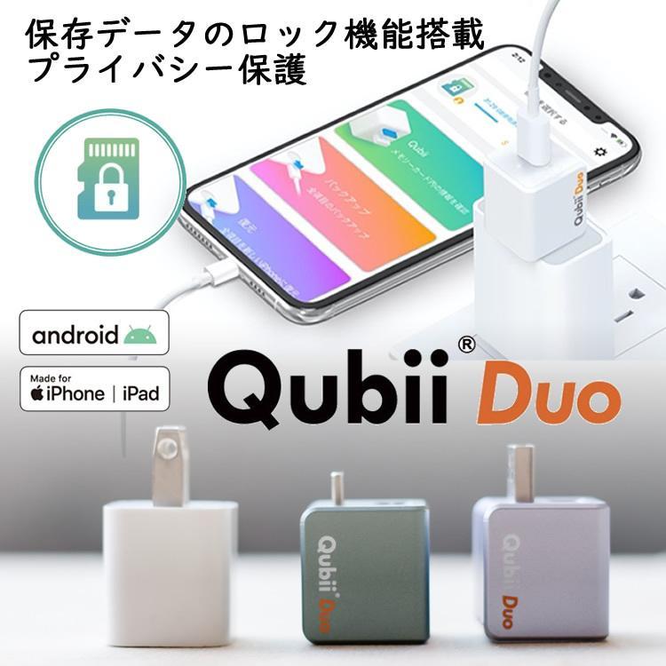 Qubii Duo正規品 充電するだけで自動バックアップ 年末年始大決算 microSDカード 写真 激安価格と即納で通信販売 別売り バックアップ ファイル