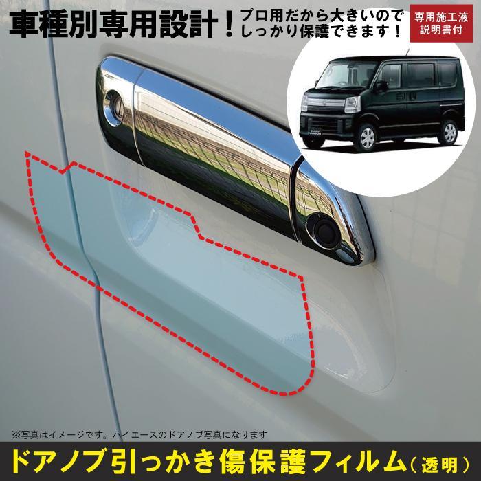 エブリィ バン・ワゴン DA17系用(H27/2〜)車種別設計ドアノブ生活傷保護プロテクションフィルム スズキ(SUZUKI)傷防止シート|harufure