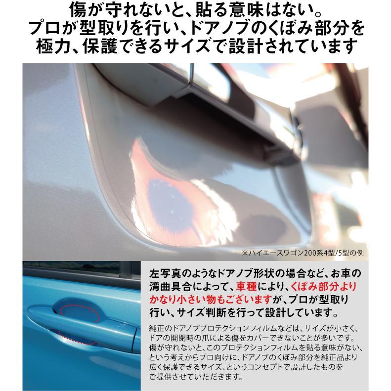 エブリィ バン・ワゴン DA17系用(H27/2〜)車種別設計ドアノブ生活傷保護プロテクションフィルム スズキ(SUZUKI)傷防止シート|harufure|05