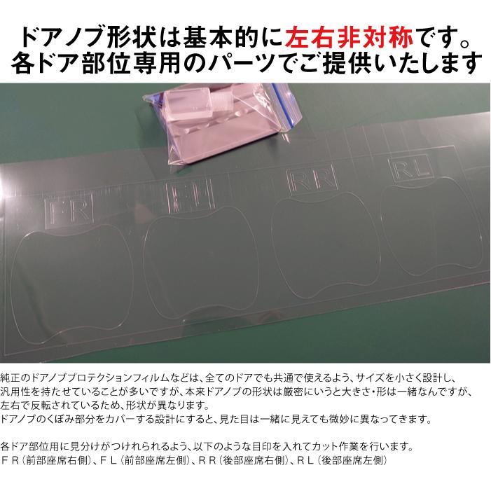 エブリィ バン・ワゴン DA17系用(H27/2〜)車種別設計ドアノブ生活傷保護プロテクションフィルム スズキ(SUZUKI)傷防止シート|harufure|06