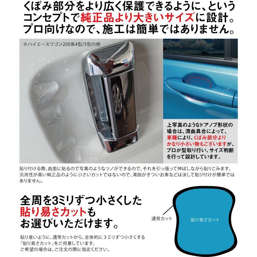 エブリィ バン・ワゴン DA17系用(H27/2〜)車種別設計ドアノブ生活傷保護プロテクションフィルム スズキ(SUZUKI)傷防止シート|harufure|08